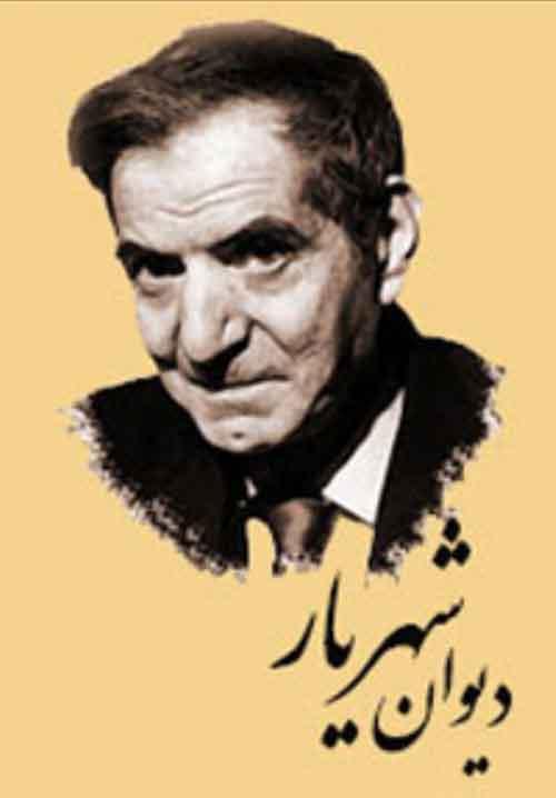 دیوان اشعار شهریار (4 جلد)
