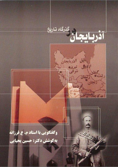 آذربایجان در گذرگاه