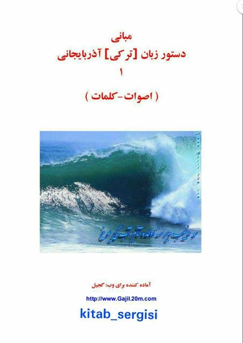 مبانی دستور زبان ترکی آذربایجانی