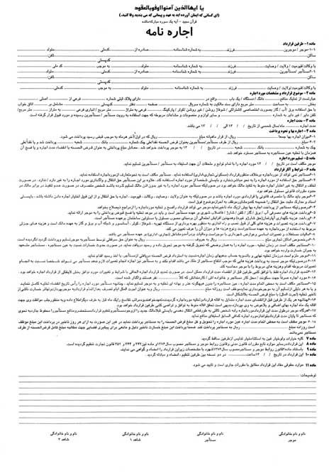 قرارداد اجاره نامه سایز A3
