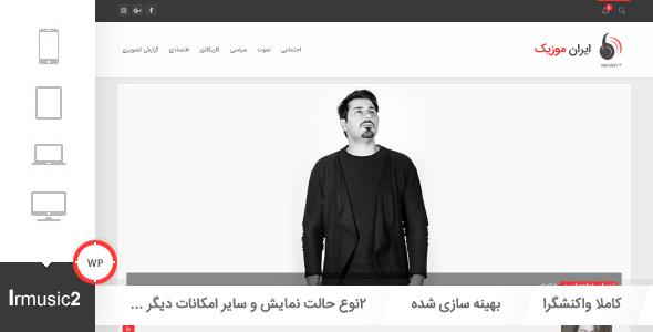 دانلود قالب ایران موزیک 2 - فروش ارزان و ویژه