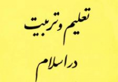 جزوه تعلیم و تربیت اسلامی ( شهید مطهری و دکتر شریعتمداری) pdf