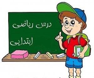 جزوه آموزش ریاضی دوره ابتدایی (راهنمای ریاضی