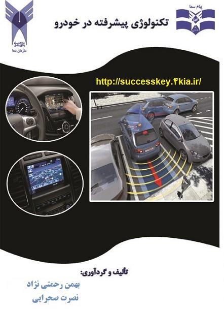 کتاب تکنولوژی پیشرفته در صنعت خودرو