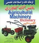 فرهنگ لغات و اصطلاحات تخصصی ماشین آلات کشاورزی