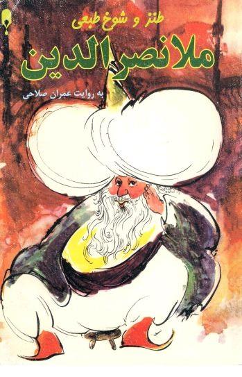 کتاب داستانهای ملا نصرالدین در 326 صفحه با فرمت PDF