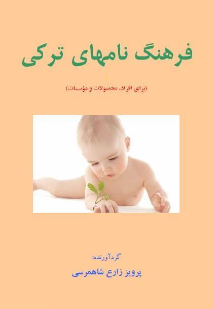 کتاب زیبای فرهنگ نام های ترکی در 176 صفحه و فرمت PDF