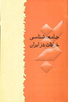 کتاب پژوهشنامه جامعه شناسی خرافات در ایران در 219 صفحه با فرمت PDF