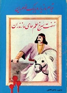 کتاب قیام مازیار وبابک خرم دین در 198 صفحه و فرمت PDF