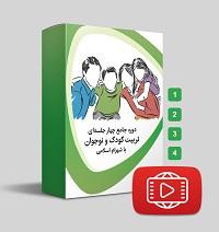 مجموعه سخنرانی های دکتر شهرام اسلامی