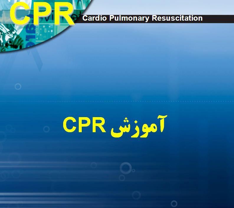 CPR چیست؟ توضیح کلی و جامع