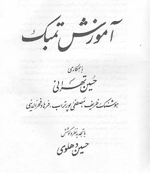 آموزش تنبک حسین تهرانی با همکاری هوشنگ ظریف،