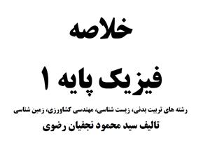 جزوه و خلاصه فیزیک پایه 1 بر اساس کتاب سید محمود