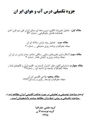 جزوه تکمیلی درس آب و هوای ایران - مجموعه مقالات -