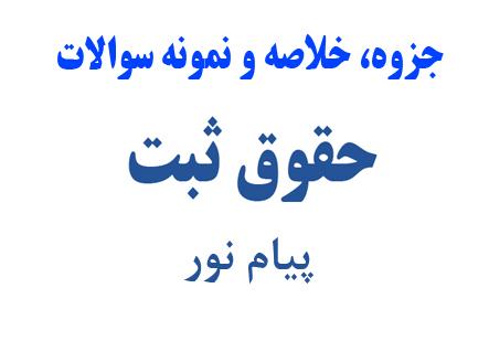 جزوه و خلاصه حقوق ثبت - بر اساس کتاب غلامرضا شهری - حقوق پیام نور - بعلاوه نمونه سوال
