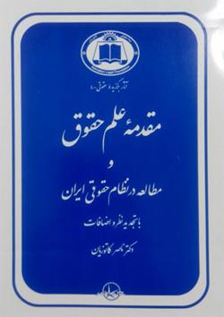 دانلود کتاب مقدمه علم حقوق  - ناصر کاتوزیان - حقوق پیام نور - pdf