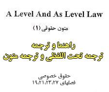 راهنما و ترجمه متون حقوقی 1 رشته حقوق - a level and as level
