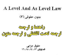راهنما و ترجمه متون حقوقی 2 رشته حقوق - a level and as level