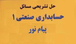 دانلود حل المسائل و راهنمای حسابداری صنعتی 1 - بر اساس کتاب عرب مازاد یزدی - حسابداری پیام نور - pdf