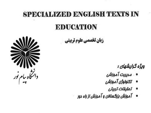 دانلود ترجمه و راهنمای زبان تخصصی علوم تربیتی (آمادگی ارشد) - تست، لغات، ترجمه - pdf