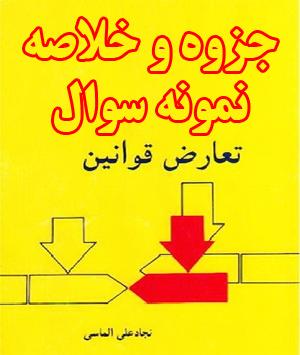 جزوه خلاصه درس حقوق بین الملل خصوصی 2 - بر اساس کتاب تعارض قوانین - نجاد علی الماسی - حقوق پیام نور - بعلاوه نمونه سوال