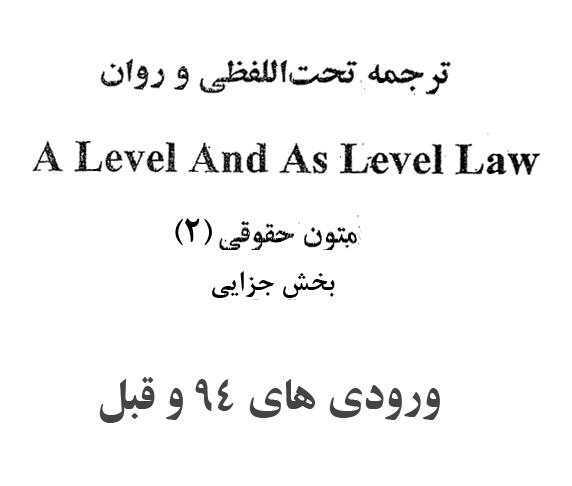 ترجمه تحت اللفظی و روان متون حقوقی (2) - بخش جزایی - ورودی های 94 و قبل حقوق پیام نور - pdf