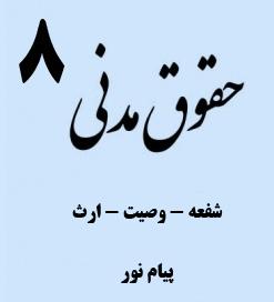 دانلود کتاب حقوق مدنی 8 - شفعه، وصیت، ارث - ناصر کاتوزیان - حقوق پیام نور - pdf