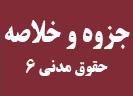 جزوه و خلاصه حقوق مدنی 6 پیام نور - عقود بیع و اجاره - بر اساس کتاب مهدی شهیدی - pdf