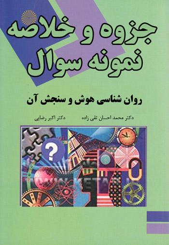 جزوه و خلاصه روانشناسی هوش و سنجش آن - بر اساس کتاب تقی زاده و رضایی - روانشناسی پیام نور - pdf