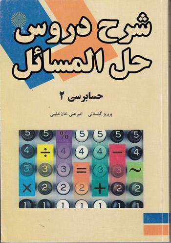 کاملترین راهنما و حل المسائل کتاب حسابرسی 2 - بر اساس کتاب خلیلی و گلستانی - حسابداری پیام نور - pdf