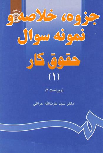 جزوه و خلاصه درس حقوق کار - بر اساس کتاب عزت اله عراقی - حقوق پیام نور - pdf