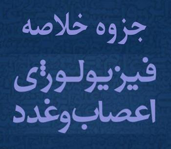 جزوه، خلاصه و راهنمای فیزیولوژی اعصاب و غدد - بر اساس کتاب دکتر محمد علی ابراهیمی - رشته روانشناسی پیام نور