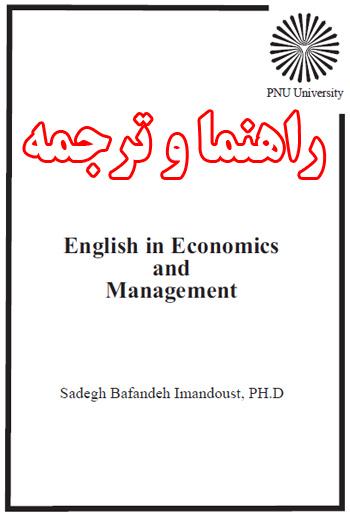 راهنما و ترجمه درس زبان تخصصی اقتصاد و مدیریت - بر