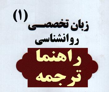 ترجمه و راهنمای کامل متون روانشناسی 1 به زبان خارجه - بر اساس کتاب زارع و کردستانی - پیام نور - pdf