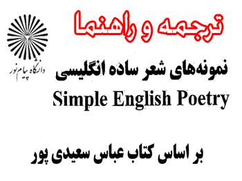 ترجمه و راهنمای کتاب نمونه های شعر ساده انگلیسی -