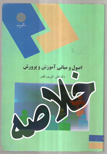 جزوه و خلاصه اصول و مبانی آموزش و پرورش - بر اساس کتاب تقی پور ظهیر - علوم تربیتی پیام نور - pdf