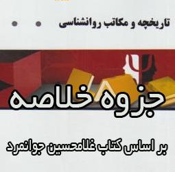 دانلود جزوه و خلاصه تاریخچه و مکاتب روانشناسی -