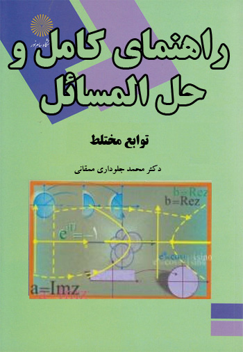 راهنما و حل المسائل توابع مختلط بر اساس کتاب محمد جلودار ممقانی - ریاضی - pdf