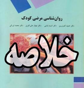 جزوه خلاصه روانشناسی مرضی کودک + نمونه سوال - بر اساس کتاب علی اکبری، کمرزرین، اورکی، بابایی - روانشناسی پیام نور - pdf
