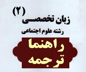 راهنما و ترجمه زبان تخصصی 2 رشته علوم اجتماعی - بر اساس کتاب ارجمندی، خلیلی، رحیمی - پیام نور - pdf