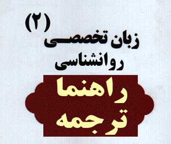 راهنما و ترجمه متون زبان تخصصی 2 روانشناسی بر اساس کتاب زارع و کردستانی - پیام نور - pdf