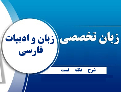 ترجمه و راهنمای زبان تخصصی زبان فارسی - آمادگی ارشد - pdf