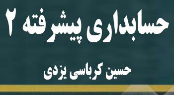 جزوه خلاصه، راهنما و حل المسائل حسابداری پیشرفته 2 - بر اساس کتاب حسین کرباسی یزدی - حسابداری پیام نور - pdf