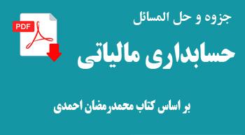 دانلود کاملترین راهنما و حل المسائل حسابداری مالیاتی - بر اساس کتاب محمد رمضان احمدی - حسابداری پیام نور - pdf
