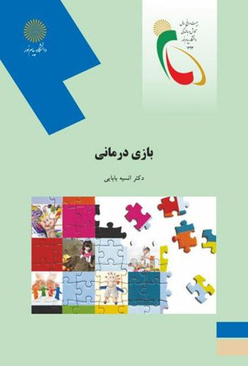 دانلود کتاب بازی درمانی - انسیه بابایی - راهنمایی مشاوره پیام نور - pdf
