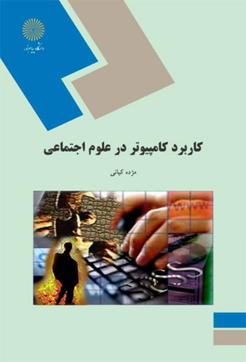 دانلود کتاب کاربرد کامپیوتر در علوم اجتماعی – مژده کیانی – علوم اجتماعی – pdf