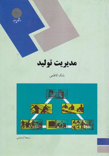 دانلود کتاب مدیریت تولید - بابک کاظمی - مدیریت، حسابداری پیام نور - pdf