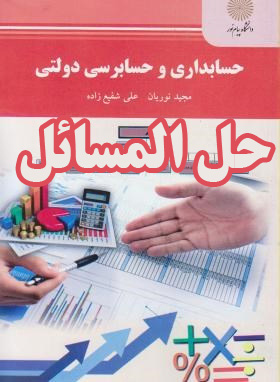 دانلود راهنما و حل المسائل حسابداری و حسابرسی