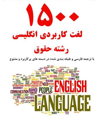 مجموعه استثنایی لغات انگلیسی پرکاربرد رشته حقوق با ترجمه - بیش از 1500 لغت - pdf