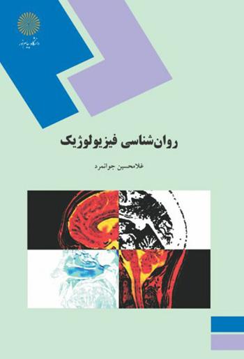 دانلود کتاب روانشناسی فیزیولوژیک - غلامحسین جوانمرد - روانشناسی پیام نور - pdf